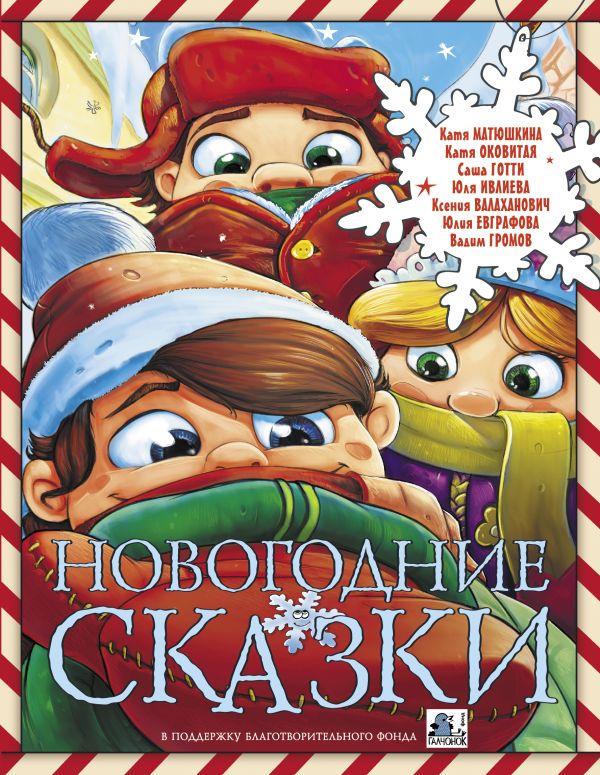 Новогодние сказки Матюшкина К., Оковитая Е.В.