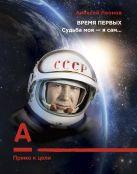 Леонов А.А. - Время первых. Судьба моя – я сам.' обложка книги