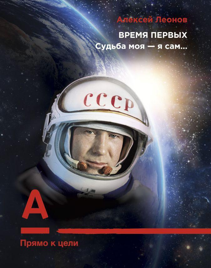 Леонов Алексей - Время первых. Судьба моя – я сам. обложка книги