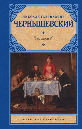 Николай Гаврилович Чернышевский - Что делать? обложка книги