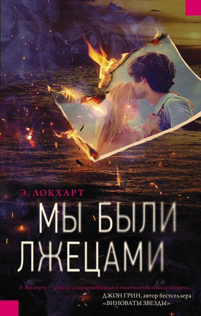 Э. Локхарт - Мы были лжецами обложка книги