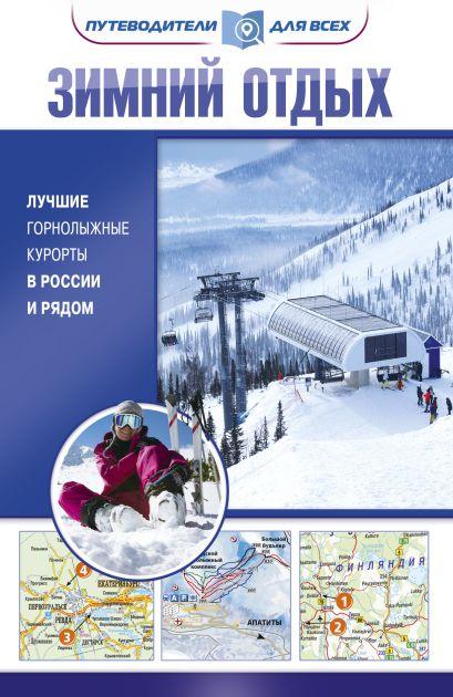 Зимний отдых. Лучшие горнолыжные курорты в России и рядом - фото 1