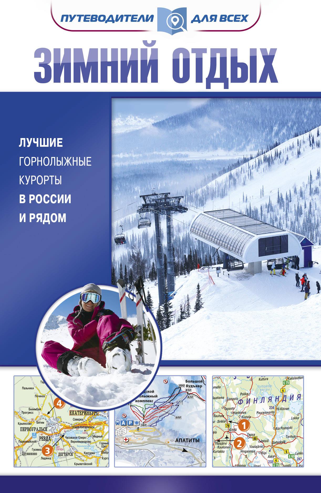 . Зимний отдых. Лучшие горнолыжные курорты в России и рядом жданова м горнолыжные курорты европы