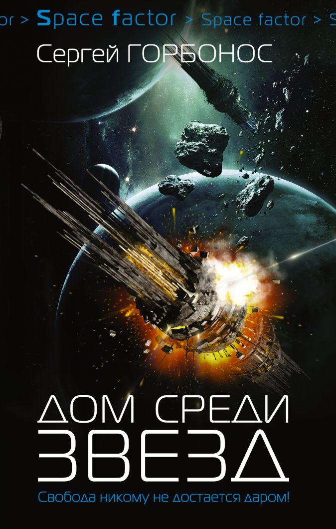 Сергей Горбонос - Дом среди звезд обложка книги