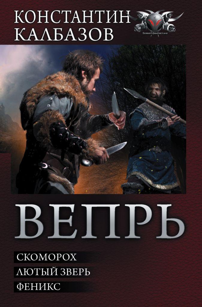 Константин Калбазов - Вепрь обложка книги