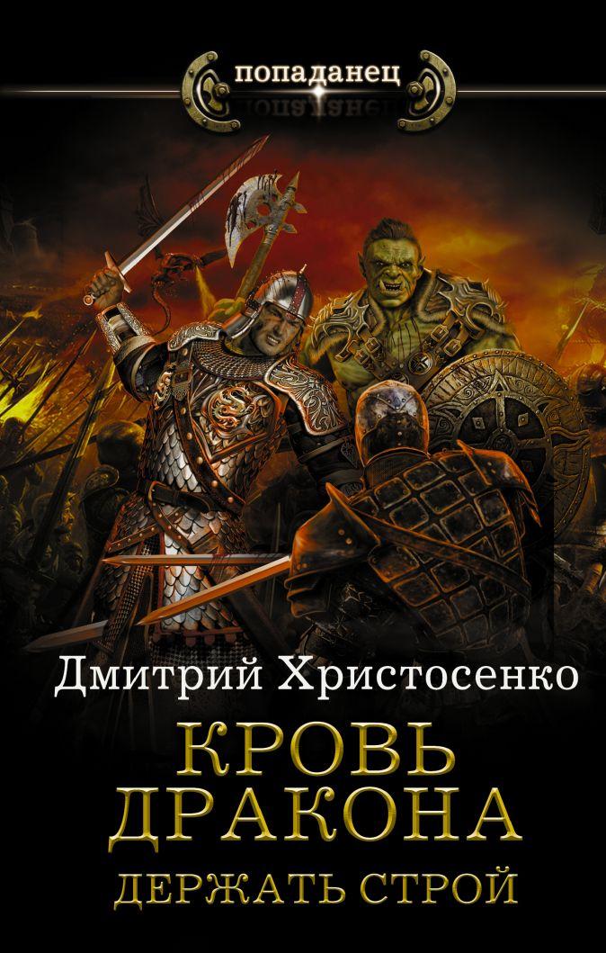 Дмитрий Христосенко - Кровь дракона. Держать строй обложка книги