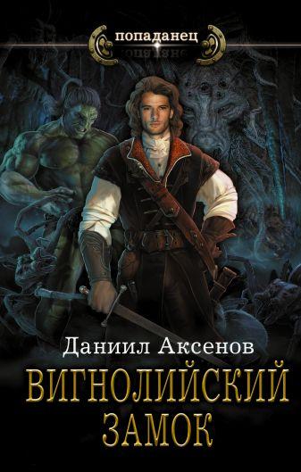 Даниил Аксенов - Вигнолийский замок обложка книги
