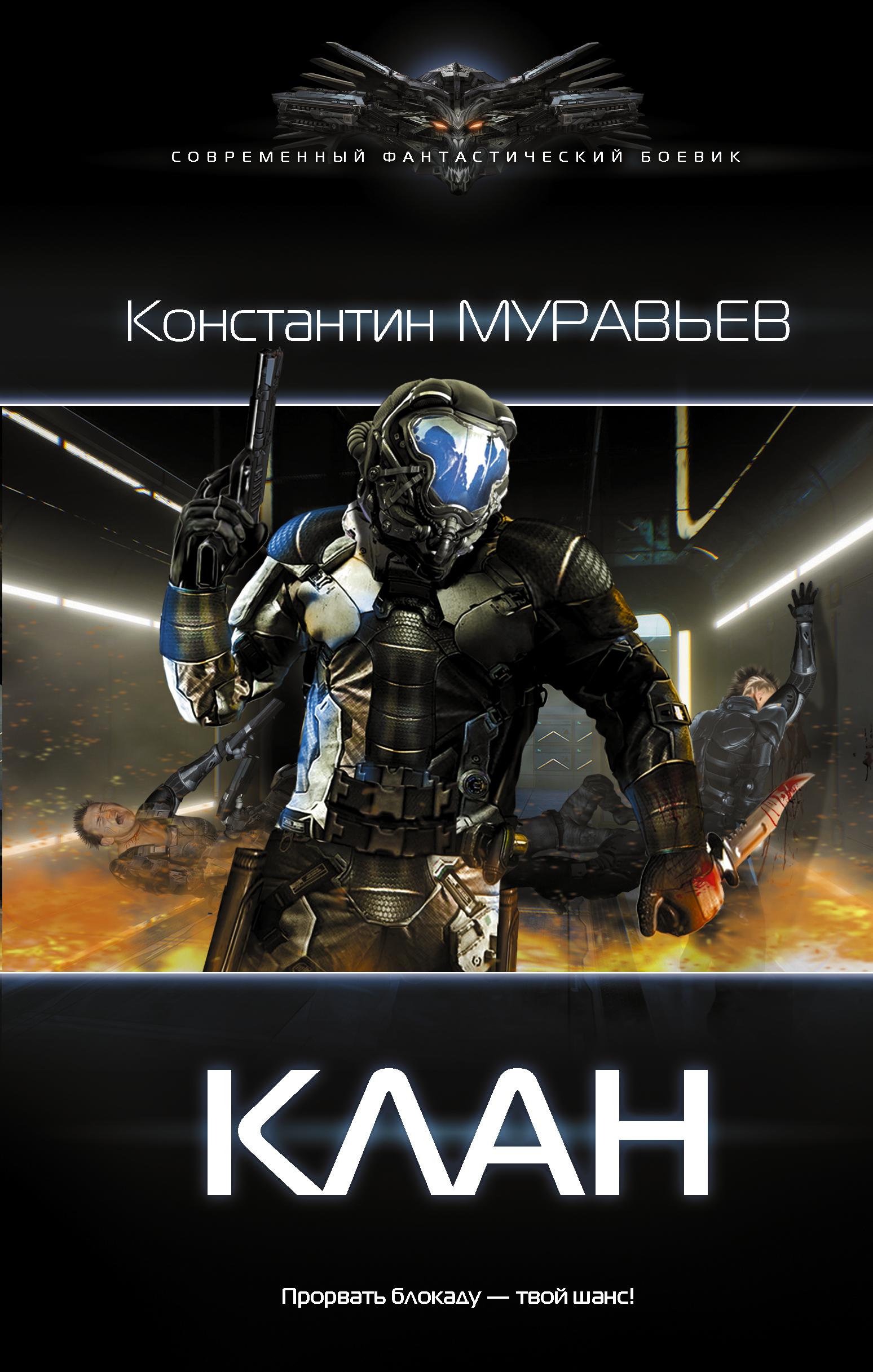 Муравьев Константин Клан