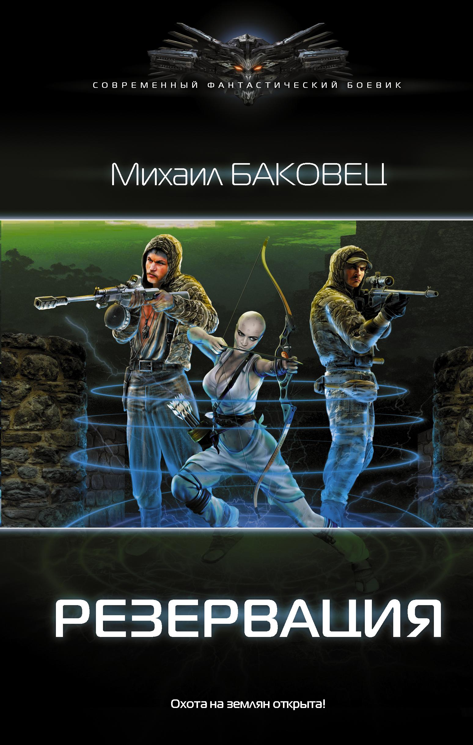 Михаил Баковец Резервация
