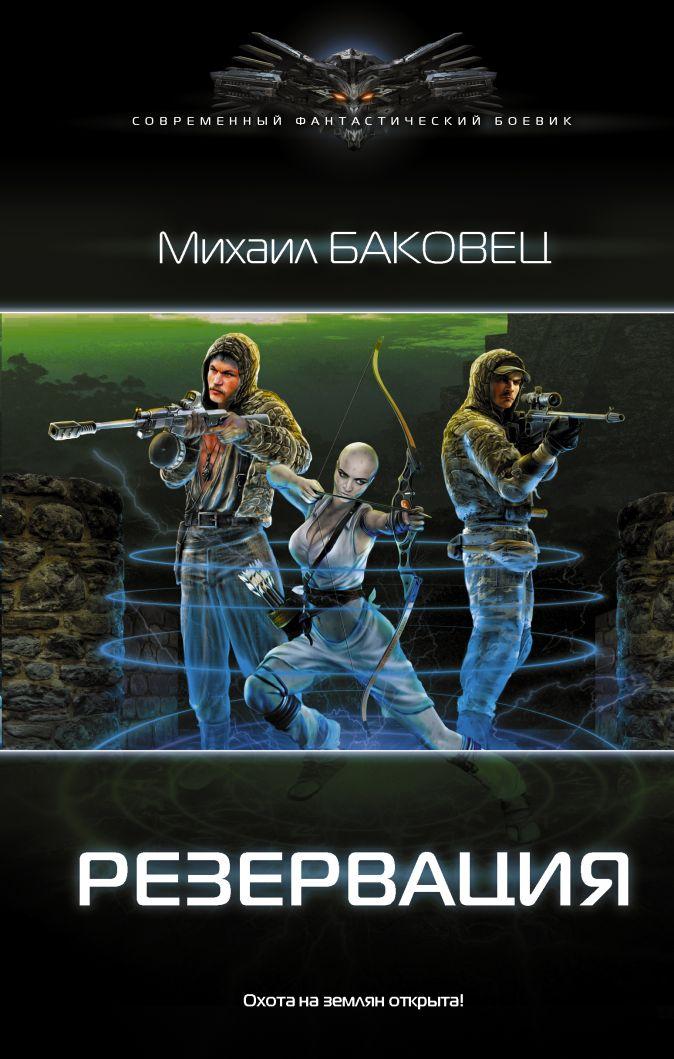 Михаил Баковец - Резервация обложка книги