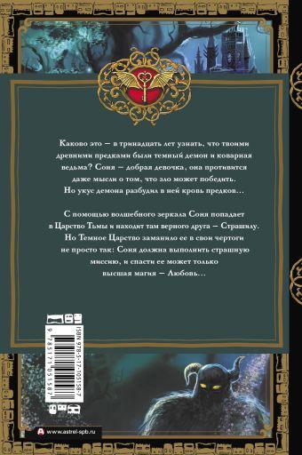 Софья и Царство Тьмы Надежда Чубарова