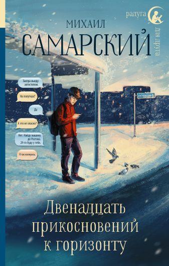 Михаил Самарский - Двенадцать прикосновений к горизонту обложка книги