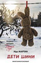 Ида Мартин - Дети Шини' обложка книги