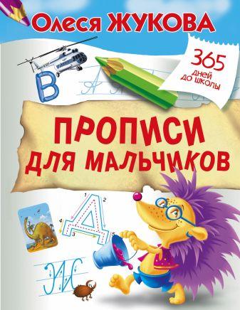 Олеся Жукова - Прописи для мальчиков обложка книги