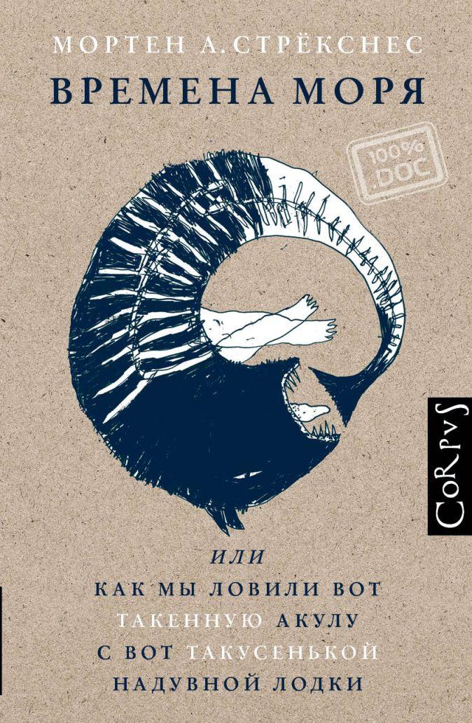 Мортен Стрёкснес - Времена моря обложка книги