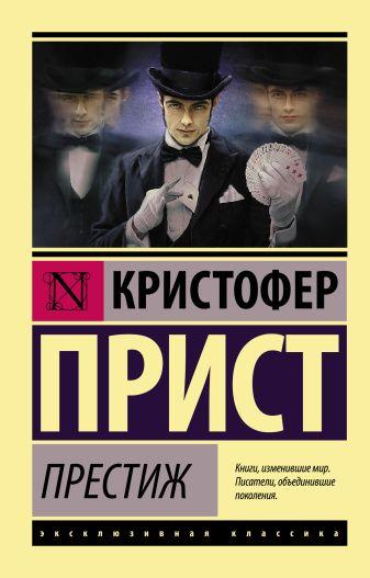 Кристофер Прист - Престиж обложка книги