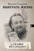 Сундаков В.В. - Выиграть жизнь. Сказки из сундука' обложка книги