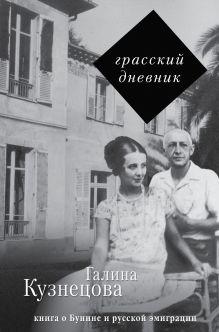 Грасский дневник. Книга о Бунине и русской эмиграции