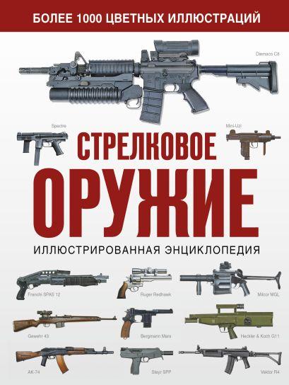 Стрелковое оружие. Иллюстрированная энциклопедия - фото 1