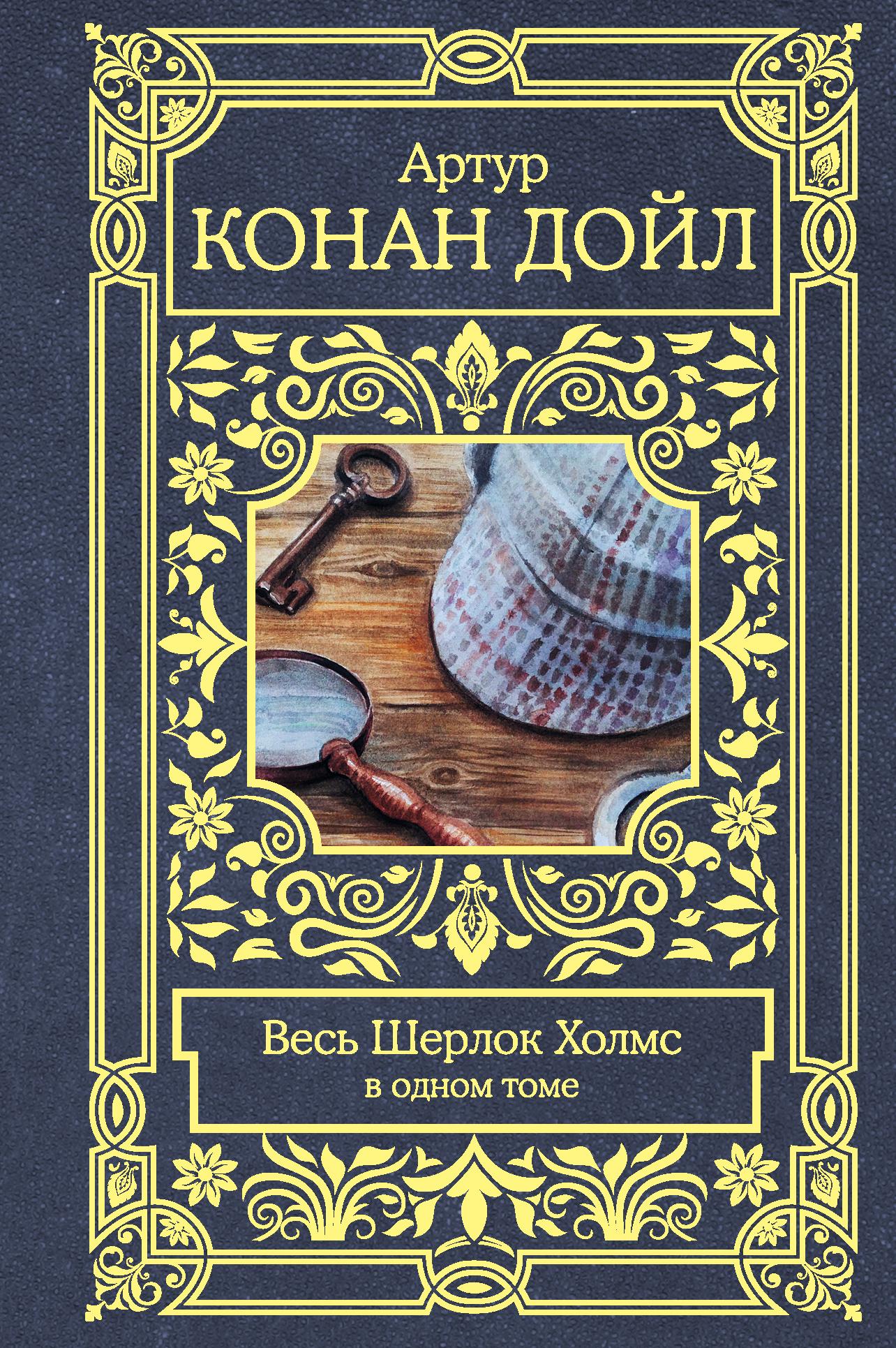 Артур Конан Дойл Весь Шерлок Холмс