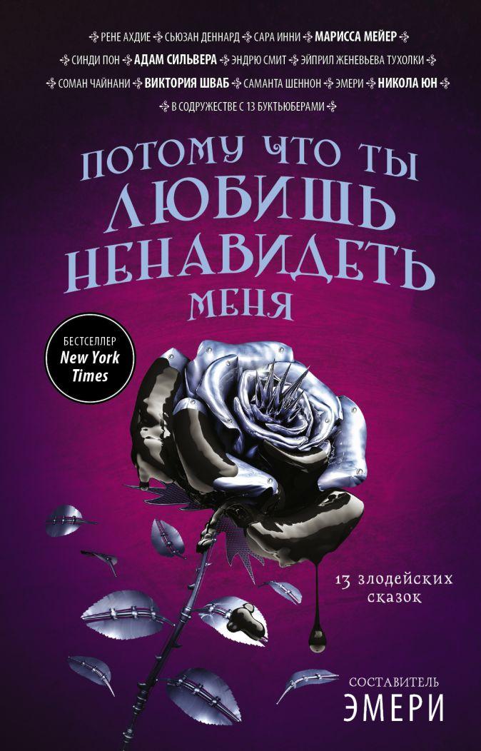 Никола Юн, Марисса Мейер, Виктория Шваб - Потому что ты любишь ненавидеть меня: 13 злодейских сказок обложка книги