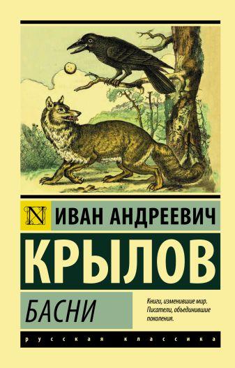 Иван Андреевич Крылов - Басни обложка книги