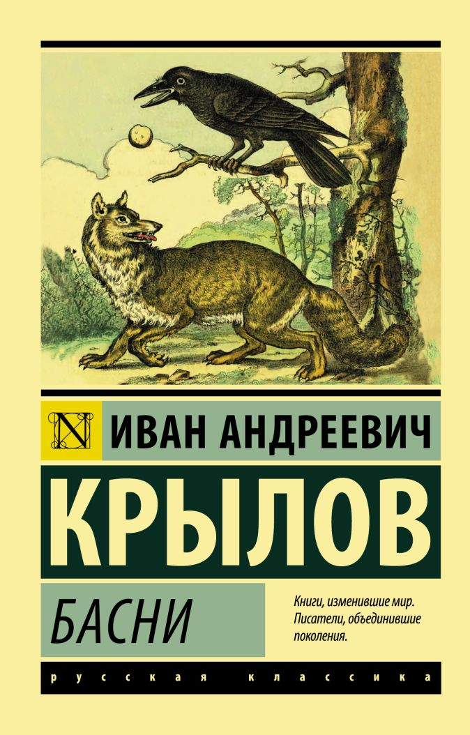 Басни Иван Андреевич Крылов