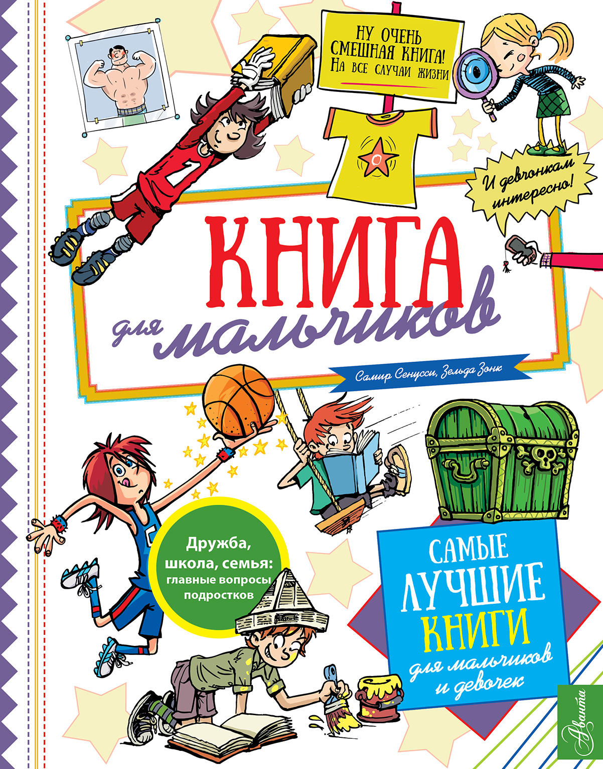 Книга для мальчиков королев в экономика и рынок для девчонок и мальчишек