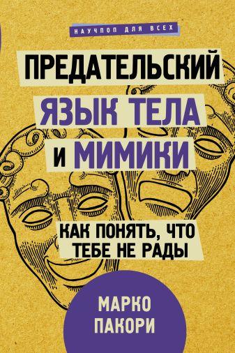 Пакори М. - Предательский язык тела и мимики. Как понять, что тебе не рады обложка книги