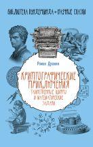 Душкин Р.В. - Криптографические приключения: таинственные шифры и математические задачи' обложка книги