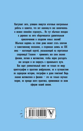 Криптографические приключения: таинственные шифры и математические задачи Душкин Р.В.