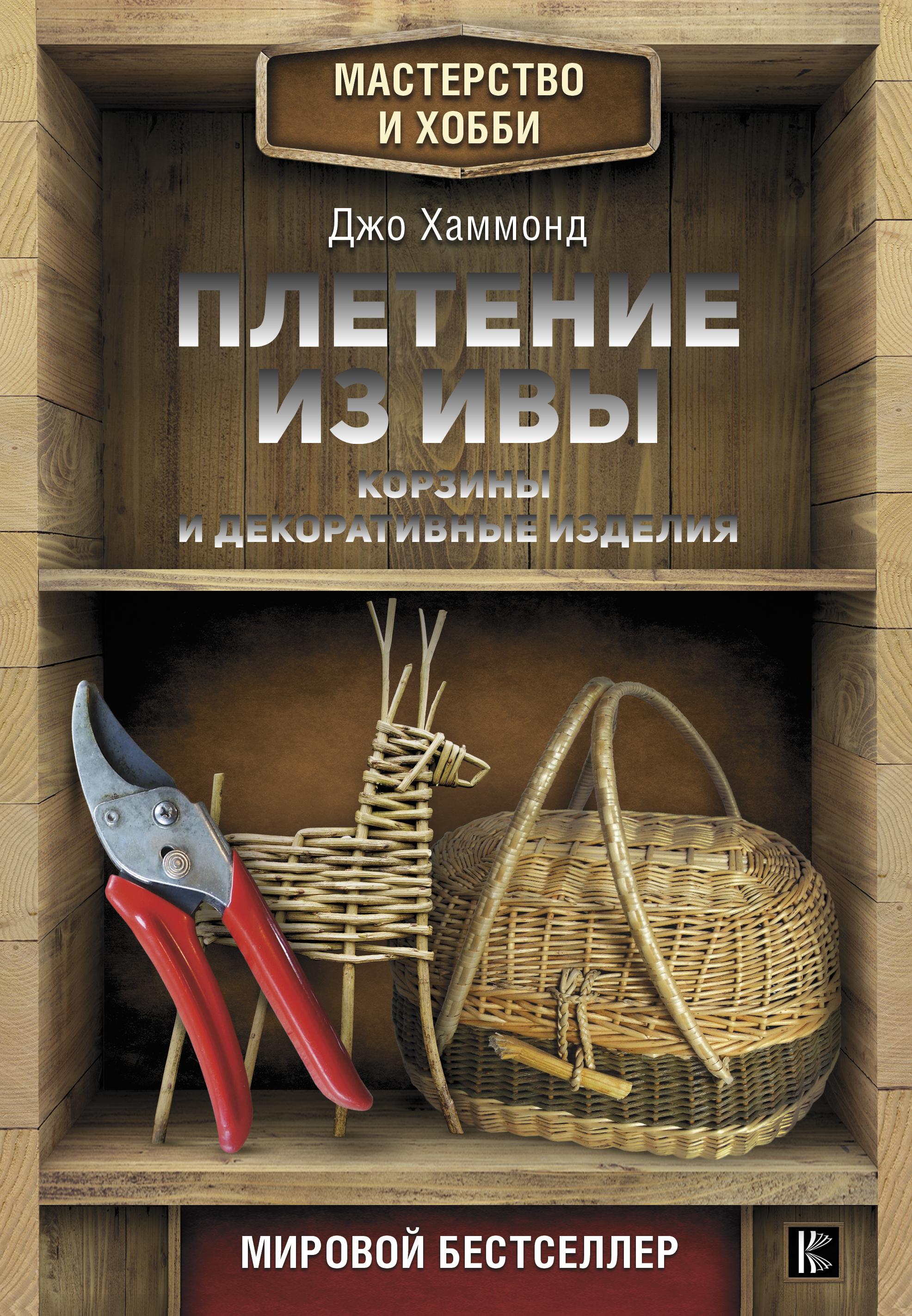 Хаммонд Д. Плетение из ивы. Корзины и декоративные изделия плетеные корзины из лозы купить краснодар
