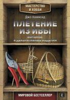 Хаммонд Д. - Плетение из ивы. Корзины и декоративные изделия' обложка книги
