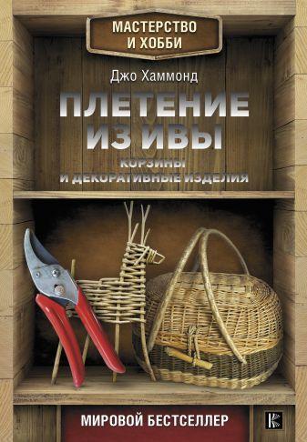 Хаммонд Д. - Плетение из ивы. Корзины и декоративные изделия обложка книги
