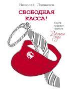 Ложников Н. - Свободная касса' обложка книги