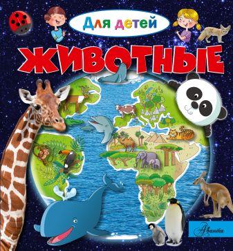 Эммануэль Лепти - Животные обложка книги