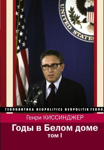 Генри Киссинджер - Годы в Белом доме. Том 1 обложка книги