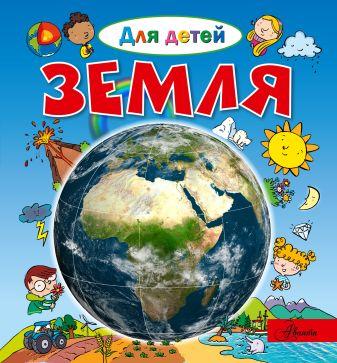 Эммануэль Лепти - Земля обложка книги