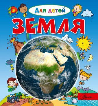 Земля Лепти Э., Жофре Б., Рузина А.
