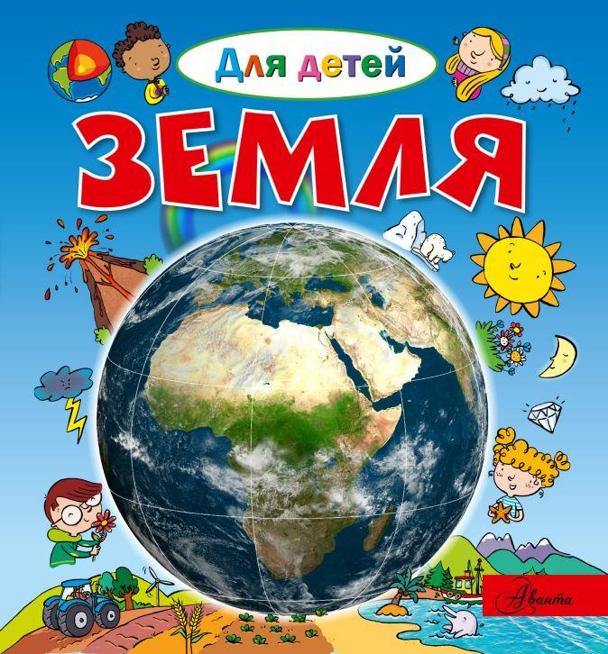 Земля Эммануэль Лепти