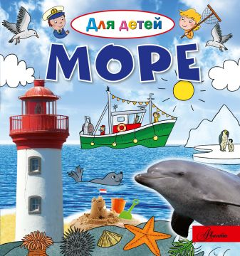 Эммануэль Лепти - Море обложка книги