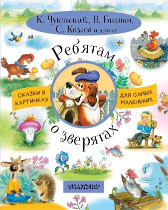 К. Чуковский, В. Бианки, С. Козлов и другие - Ребятам о зверятах обложка книги