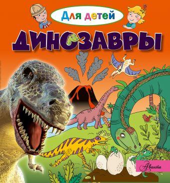 Динозавры Эммануэль Лепти