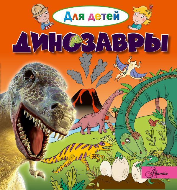 Динозавры Лепти Э.