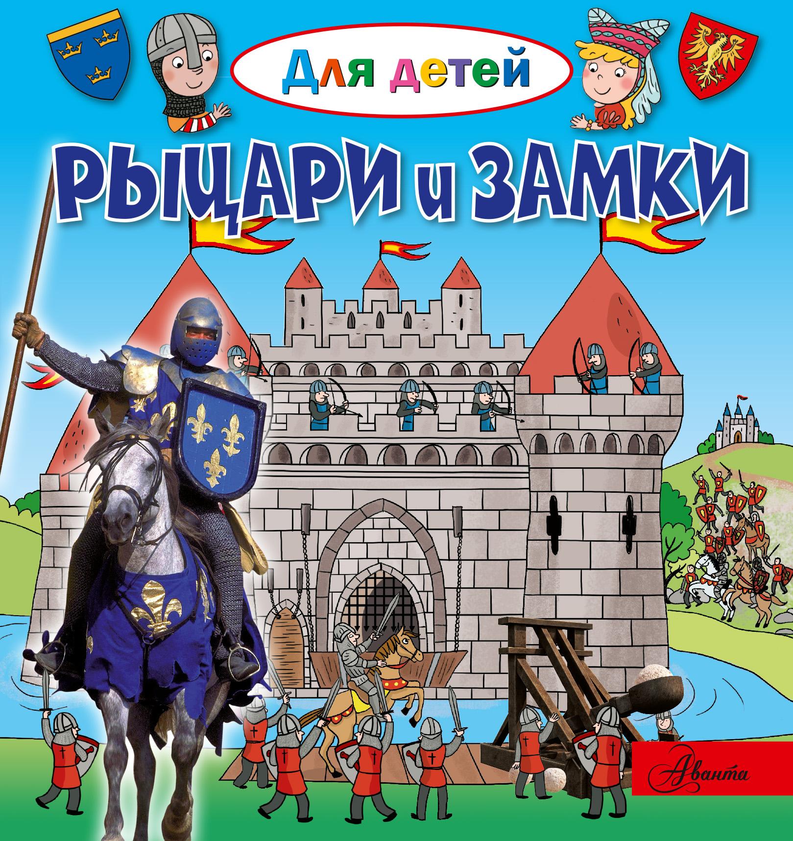 Эммануэль Лепти Рыцари и замки филип стил рыцари и замки