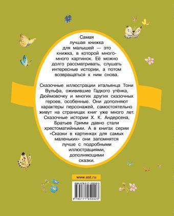 Гадкий утёнок и другие сказки Х. К. Андерсен, Шарль Перро, Братья Гримм. Рисунки Тони Вульфа