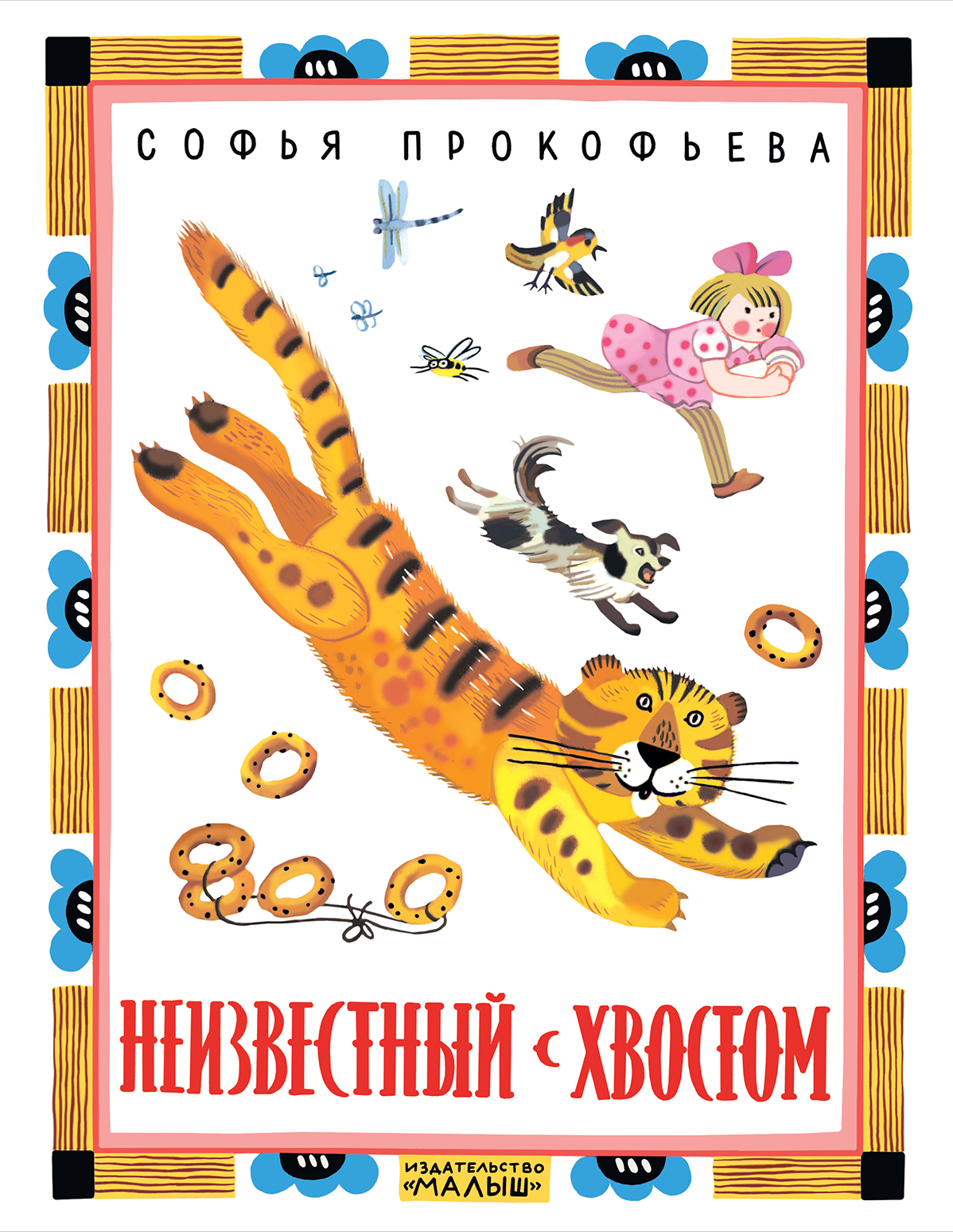 Прокофьева С. Л. Неизвестный с хвостом прокофьева с л неизвестный с хвостом