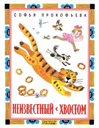 С. Прокофьева - Неизвестный с хвостом обложка книги