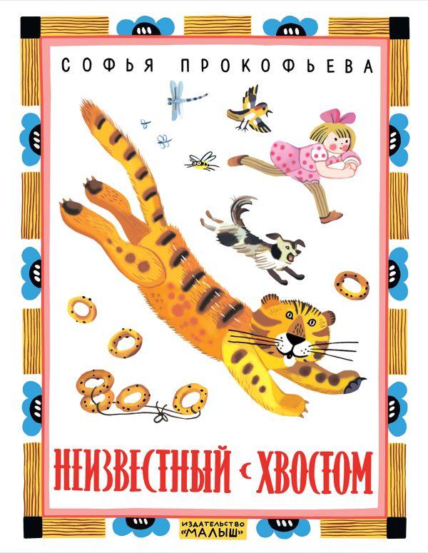 Неизвестный с хвостом Прокофьева С. Л.