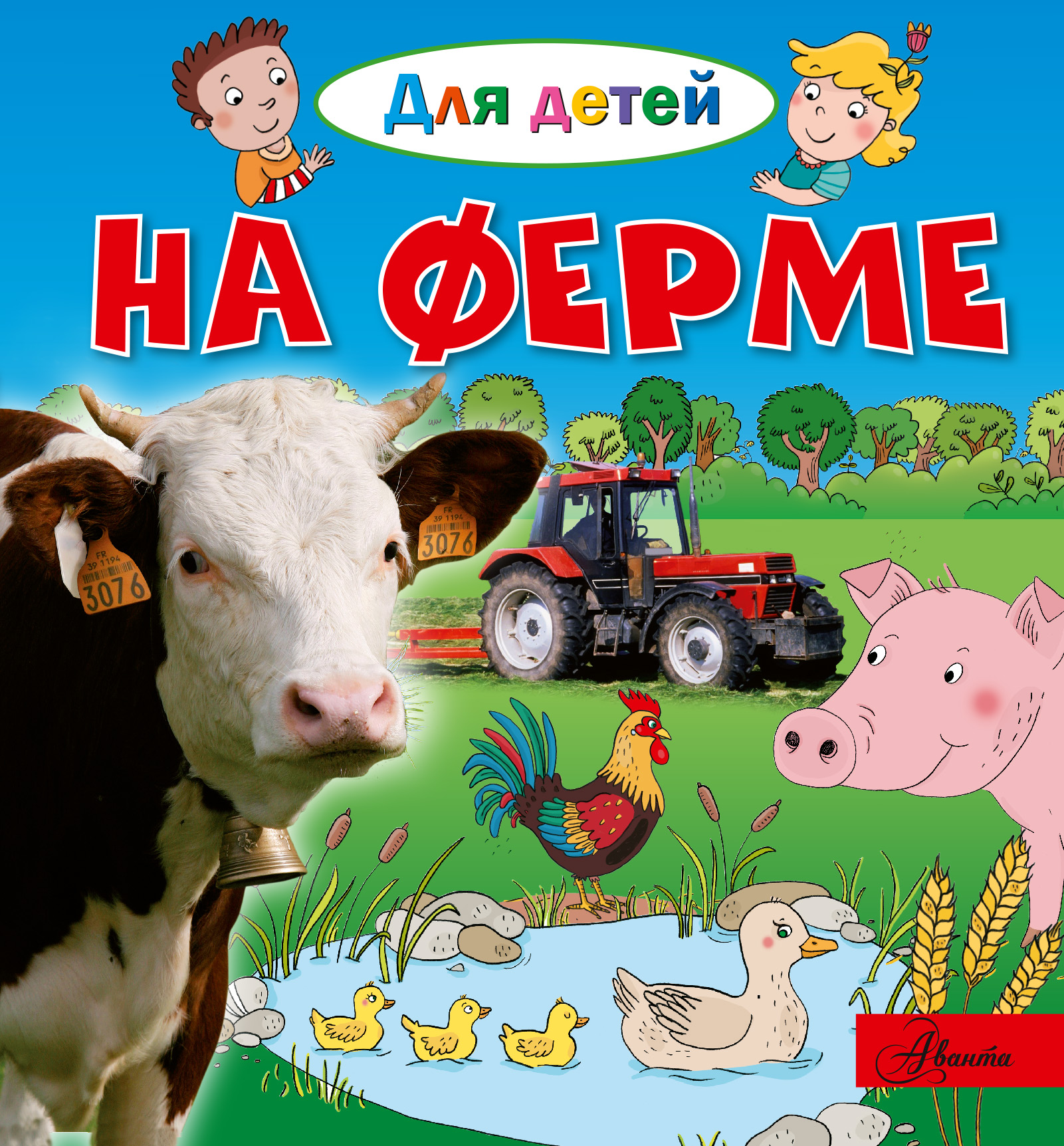 Эммануэль Лепти На ферме